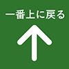 一番上に戻るボタン